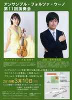 アンサンブル・ウ〜ノ019.jpg